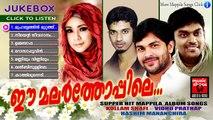 ഈ മലർത്തോപ്പിലെ | Mappila Songs Old Hits | Malayalam Mappila Songs Hits | Mappila Pattukal Old Hits