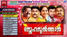 Mappila Songs Old Hits | സ്നേഹസുൽത്താൻ  | Malayalam Mappila Songs Hits | Mappila Pattukal Old Hits