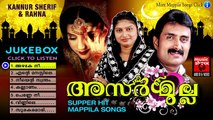 Mappila Songs Old Hits   അസർമുല്ല    Malayalam Mappila Songs Hits   Mappila Pattukal Old Hits