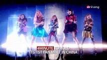 4MINUTE TO HOLD ITS 1ST FAN MEET IN CHINA