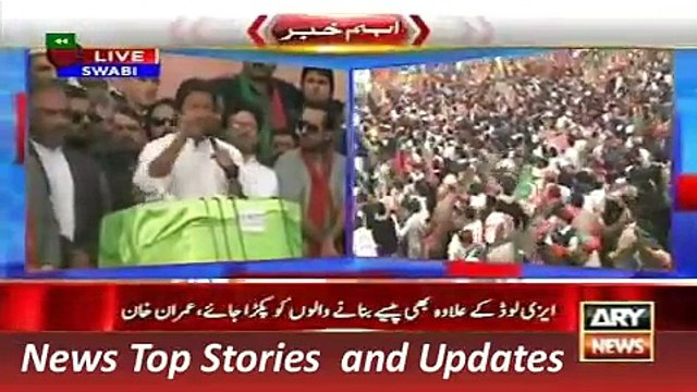ARY News Headlines 23 November 2015, Geo Imran Khan Speech at Swabi PTI Jalsa 22 Nov