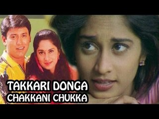 """Takkari Donga Chakkani Chukka "" Full Telugu Movie [HD]"