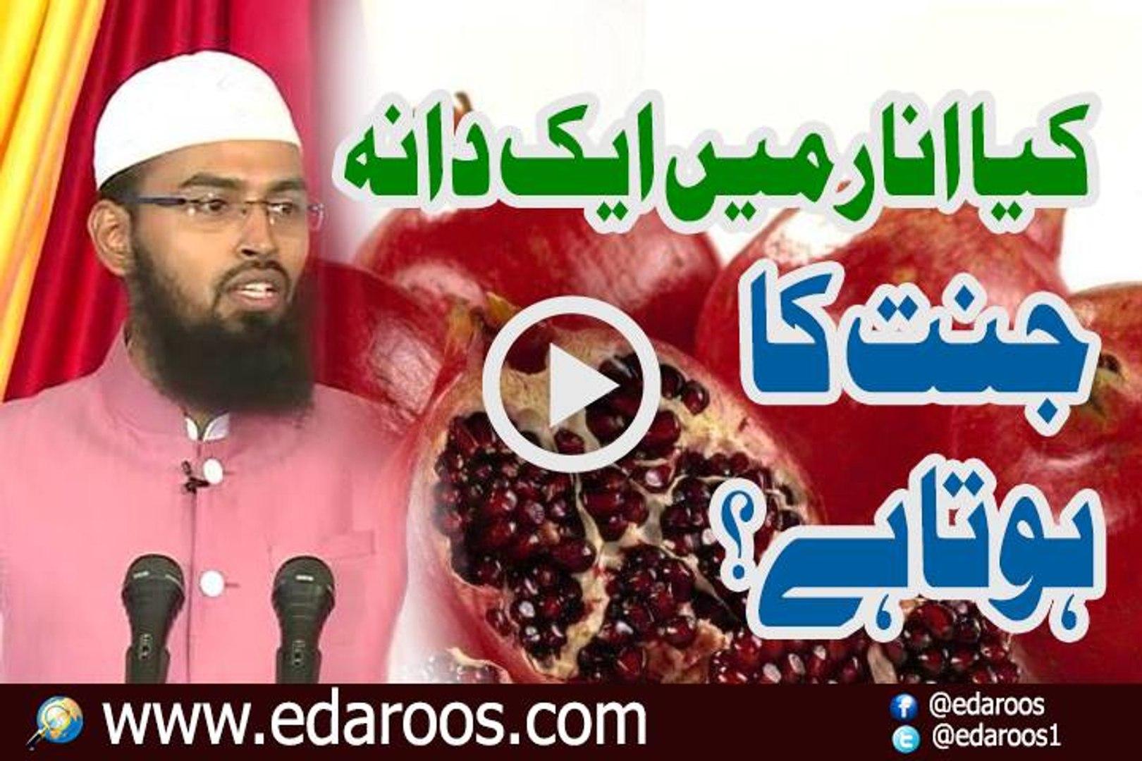 Kya Anaar Main Ek Dana Jannat Ka Hota Hai By Faiz Syed