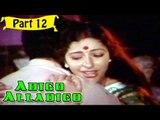 Adigo Alladigo | Telugu Movie In Part 12/14 | Full HD