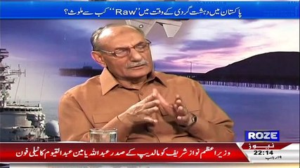 Defence Mattars with Ishtiaq Gondal 9th December 2015 on Rose TV