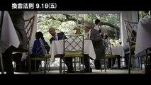 【換命法則】HD高畫質中文電影預告