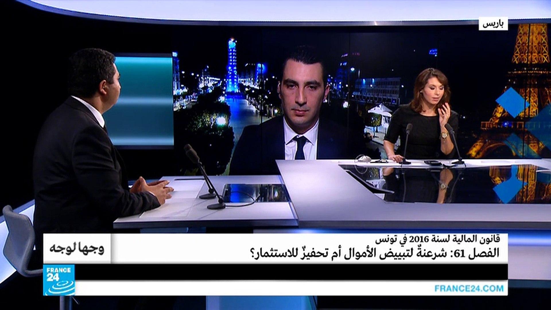 قانون المالية لسنة 2016 في تونس.. الفصل 61: شرعنة لتبييض الأموال أم تحفيز للاستثمار؟