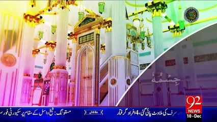 Subh-E-Noor – 10 Dec 15 - 92 News HD