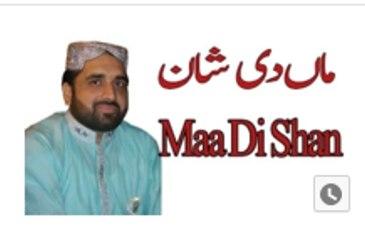 Maa Di Shaan By Qari Shahid Mahmood Best Maa Di Shaan 2016