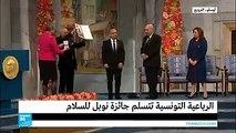 فيديو  لحظة تسليم جائزة نوبل للسلام لرباعي الحوار التونسي بأوسلو