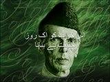 Aye Quaid e Azam Tera Ehsan Hai اے قائد اعظم تیرا احسان ہے