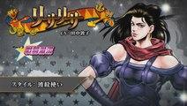 JoJo's Bizarre Adventure Eyes of Heaven - Lisa Lisa Gameplay