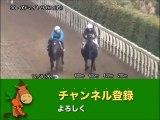 第8回 カペラステークス(GIII) アドマイヤサガス調教動画