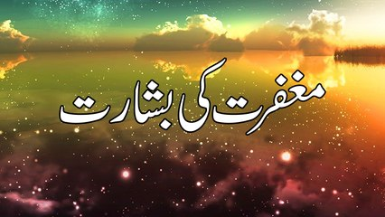 Maghfirat Ki Basharat - Maulana Ilyas Qadri - Short Speech