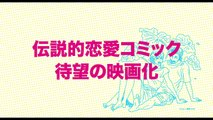 映画「ピースオブケイク」最新予告☆多部未華子のJK姿で綾野剛とキス?松坂桃李 木村文乃の豪華キャストも!