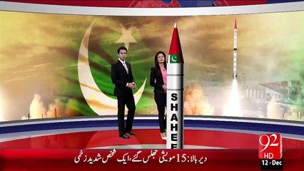 Shaheen III Ka Kamyab Tajrba – 12 Dec 15 - 92 News HD
