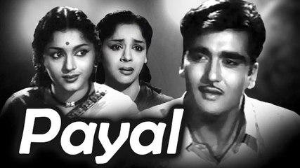 Payal | Full Hindi Movie | Sunil Dutt, Padmini, Ragini