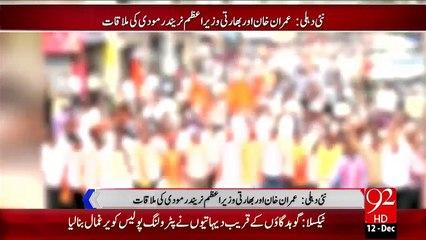 Imran Khan Or Modi Mulaqat – 12 Dec 15 - 92 News HD