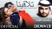 Gerua | Arabic Version | ADEL EBRAHIM | Shah Rukh Khan , Kajol , Pritam | Dilwale