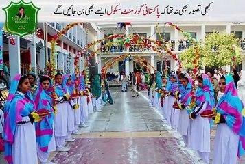 Govt Girls School Of Pakistan In Mardan