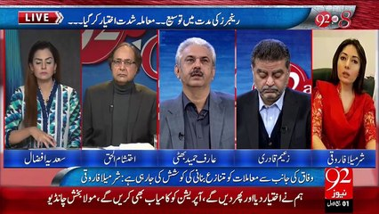 92at8 12-12-2015 - 92 NEWS HD