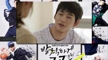 발칙하게 고고 10 Sassy Go Go Ep 10 Lee Won Geun kiss Jung Eun Ji