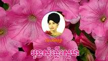 Khmer Old Song - Khmer Old Music - Ros Sereysothea ▶ Oun Som Pgnoeu Snae By Ros Sereysot