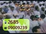 نغمة دعاء اللهم كما فرحتنا بالمطر الشيخ أحمد العجمي   Doaa Al Ajamy