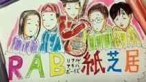 【ムラトミ】RAB紙芝居その3【RAB(リアルアキバボーイズ)】