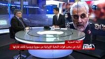 أخبار اليوم مع محمد مجادلة - أنباء عن سحب الحرس الثوري الإيراني من سوريا