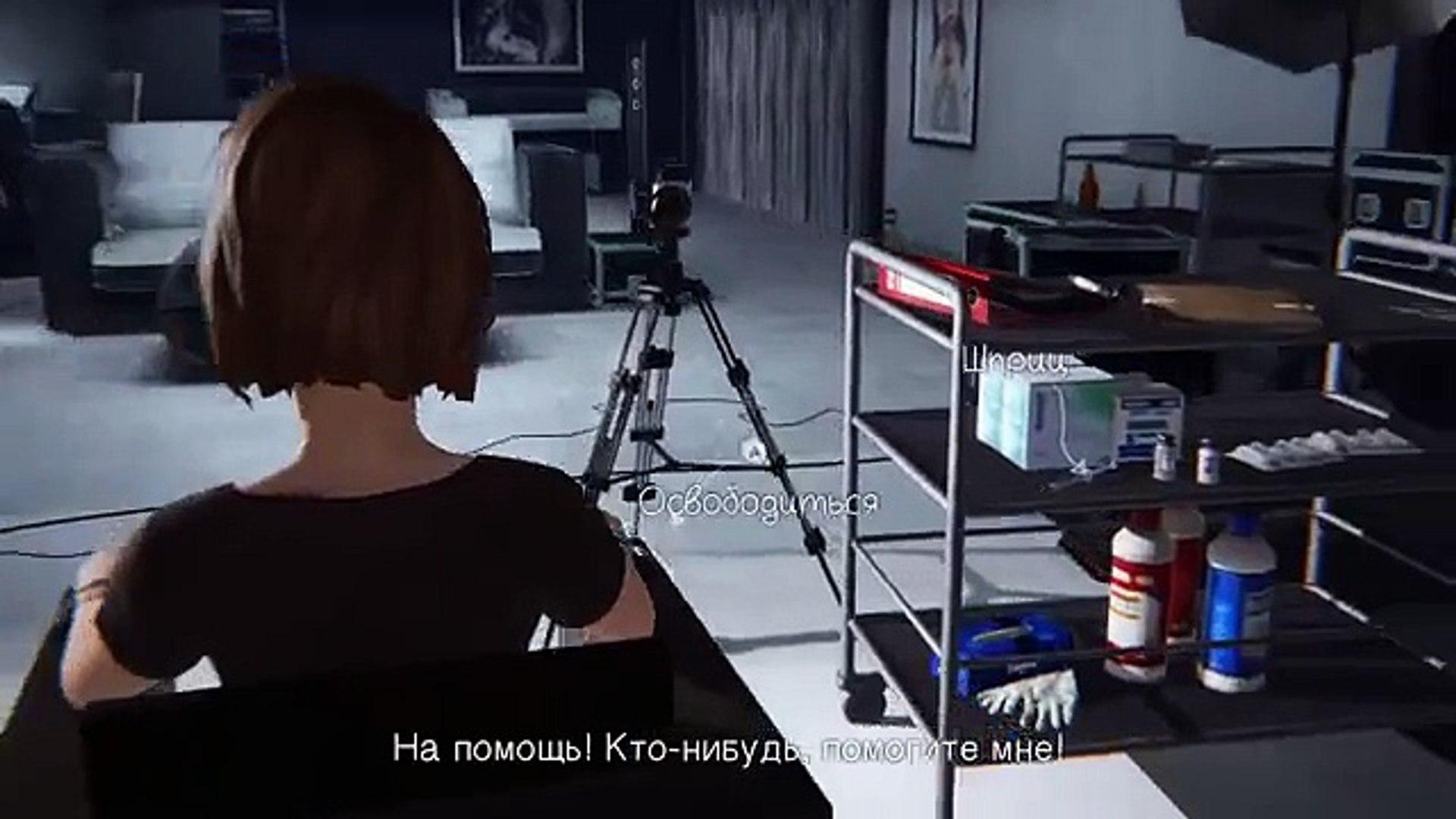 Life Is Strange || Эпизод 5: Раскол #1