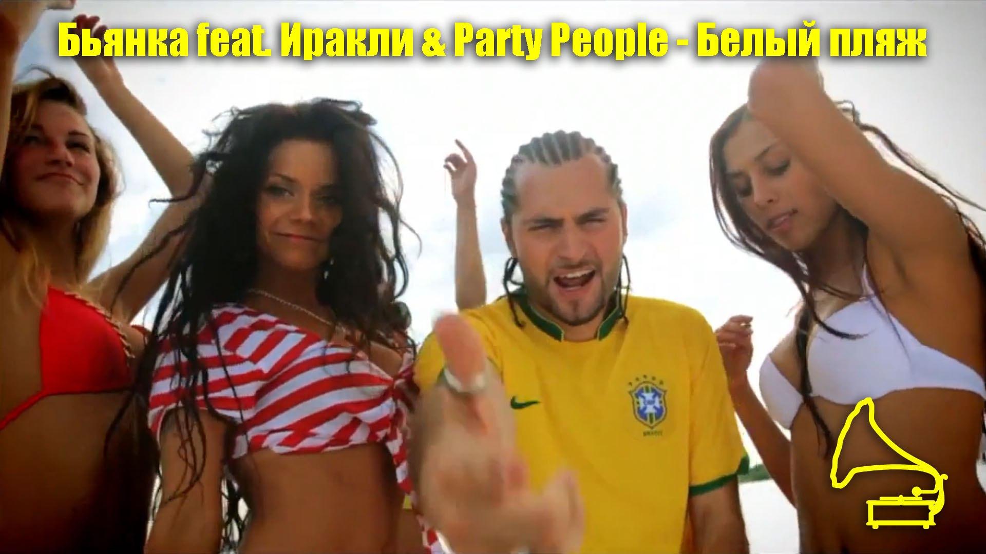 Бьянка feat. Иракли & Party People - Белый пляж