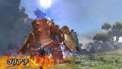 Trailer MAJ 2.1 #2 de Dragon's Dogma Online