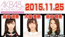 2015.11.25 AKB48のオールナイトニッポン 【島崎遥香・大場美奈・島田晴香】