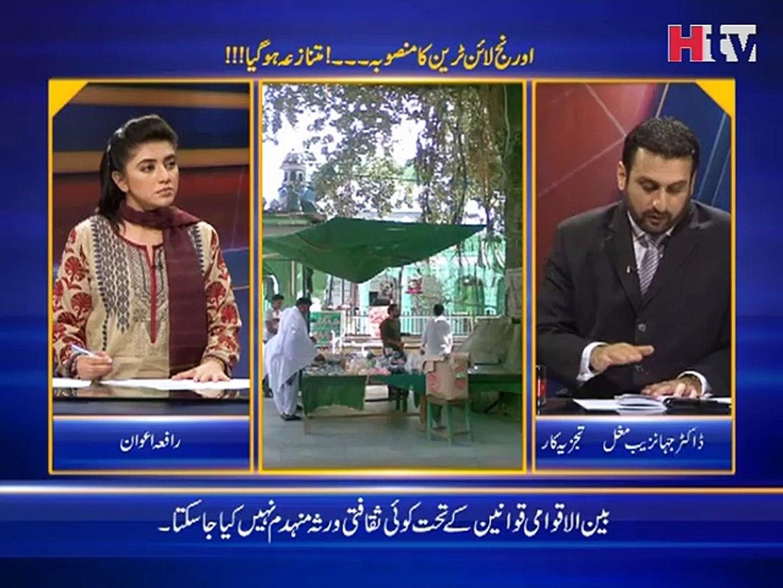 Sehat Agenda - Orange Line Lahore - HTV