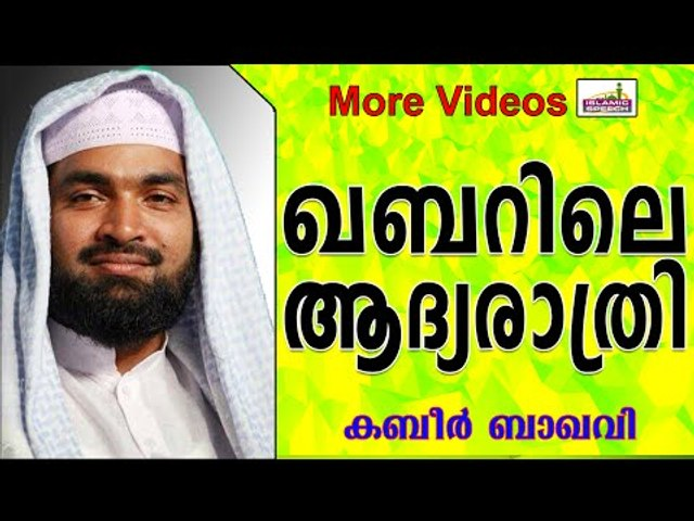 ഖബറിലെ ആദ്യരാത്രി ...  Islamic Speech In Malayalam | Ahammed Kabeer Baqavi New 2014