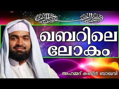 ഖബറിന്റെ ഭയാനത... Islamic Speech In Malayalam   Kabeer Baqavi New Speech 2015
