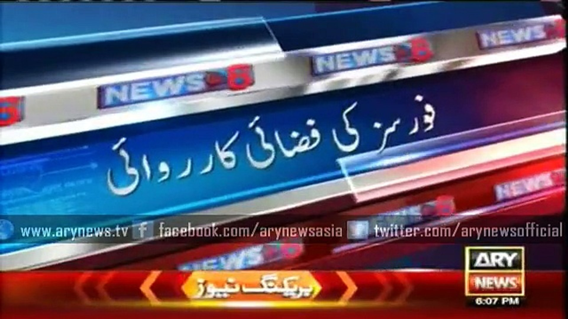 Eight terrorists killed in Khyber air strikes