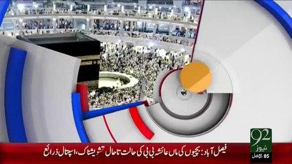 Irshad-E-Bari Talla –Alla Ikhlaq– 17 Dec 15 - 92 News HD