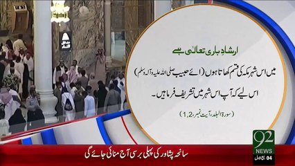 Irshad-E-Bari Talla –Makka Ki Qasam – 16 Dec 15 - 92 News HD