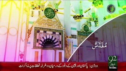Subh-E-Noor – 16 Dec 15 - 92 News HD