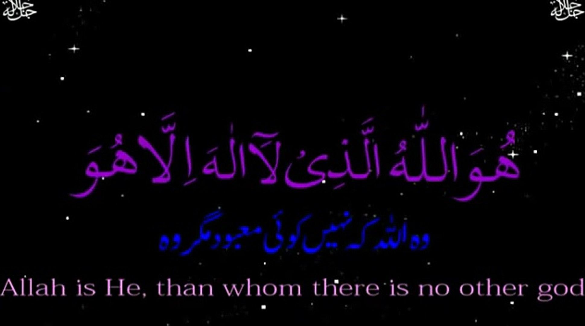 99 Name Of Allah An Amazing Voice Urdu English Translation