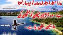 Pakistan Day 23rd March Revive Iqbal and Quaid by Zaid Hamid