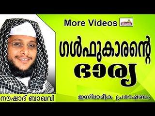 ഗൾഫുകാരന്റെ ഭാര്യ...   Islamic Speech In Malayalam | Noushad Baqavi New 2014