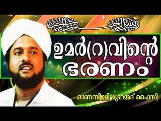 ഖലീഫ ഉമർ(റ)വിന്റെ നല്ല ഭരണം... Islamic Speech In Malayalam | Onampilly Muhammed Faizy New 2014