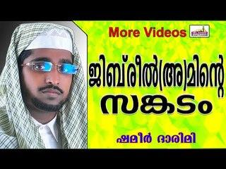 മഹാനായ ജിബ്രീൽ(അ)മിന്റെ സങ്കടം... Islamic Speech In Malayalam | Shameer Darimi New 2014