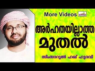 നമുക്ക് അർഹതയില്ലാത്ത മുതൽ...  Islamic Speech In Malayalam | Simsarul Haq Hudavi 2015