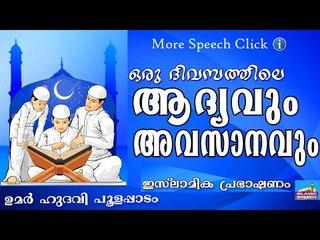 ദൈനംദിന ജീവിതം ഇസ്ലാമിക വീക്ഷണത്തിൽ... Islamic Speech In Malayalam | Umar Hudavi New 2015