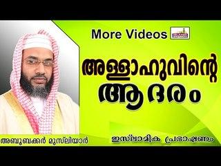 അല്ലാഹുവിന്റെ ആദരം ലഭിക്കാൻ... Islamic Speech In Malayalam E P Abubacker Musliyar New 2014