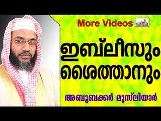ഇബ് ലീസിന്റെയും ശൈത്താന്റെയും വേഷം കെട്ടൽ...  Muslim Prabhshanam | E P Abubacker Musliyar 2015 New